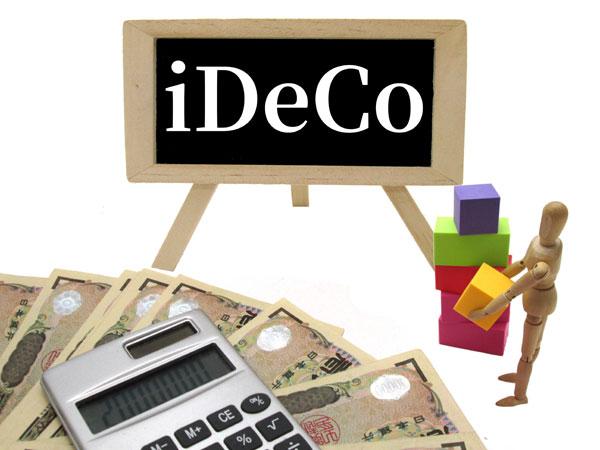 iDeCoと企業型DC